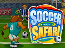 Автомат Сафари Футбол